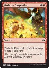龍火浴びせ/Bathe in Dragonfire 【英語版】 [FRF-赤C]《状態:NM》