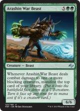 アラシンの軍獣/Arashin War Beast 【英語版】  [FRF-緑U]