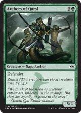 カルシの射手/Archers of Qarsi 【英語版】  [FRF-緑C]