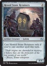 切り出した石の従者/Hewed Stone Retainers 【英語版】 [FRF-アU]