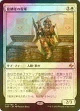 [FOIL] 龍鱗隊の将軍/Dragonscale General 【日本語版】  [FRF-白R]