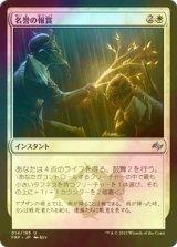 [FOIL] 名誉の報賞/Honor's Reward 【日本語版】  [FRF-白U]