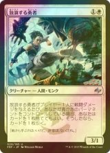 [FOIL] 放浪する勇者/Wandering Champion 【日本語版】  [FRF-白U]