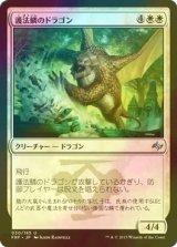 [FOIL] 護法鱗のドラゴン/Wardscale Dragon 【日本語版】  [FRF-白U]