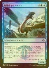 [FOIL] 精神掃きのドラゴン/Mindscour Dragon 【日本語版】  [FRF-青U]