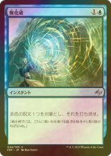 [FOIL] 無化破/Neutralizing Blast 【日本語版】  [FRF-青U]