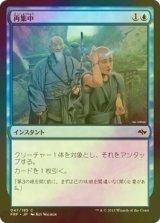 [FOIL] 再集中/Refocus 【日本語版】  [FRF-青C]