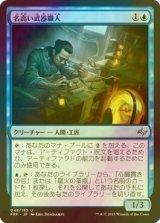 [FOIL] 名高い武器職人/Renowned Weaponsmith 【日本語版】  [FRF-青U]