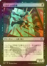 [FOIL] マルドゥの影槍/Mardu Shadowspear 【日本語版】  [FRF-黒U]