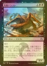 [FOIL] 有毒ドラゴン/Noxious Dragon 【日本語版】  [FRF-黒U]