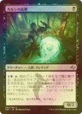 [FOIL] カルシの高僧/Qarsi High Priest 【日本語版】  [FRF-黒U]
