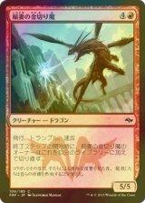 [FOIL] 稲妻の金切り魔/Lightning Shrieker 【日本語版】  [FRF-赤C]