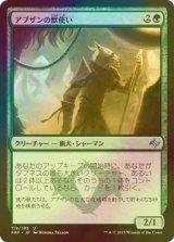 [FOIL] アブザンの獣使い/Abzan Beastmaster 【日本語版】  [FRF-緑U]