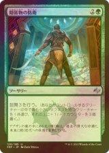 [FOIL] 隠匿物の防衛/Cached Defenses 【日本語版】  [FRF-緑U]
