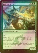 [FOIL] 破壊するドラゴン/Destructor Dragon 【日本語版】  [FRF-緑U]