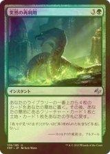 [FOIL] 突然の再利用/Sudden Reclamation 【日本語版】  [FRF-緑U]
