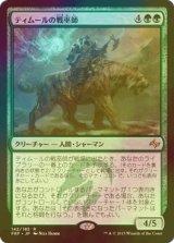 [FOIL] ティムールの戦巫師/Temur War Shaman 【日本語版】  [FRF-緑R]