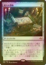[FOIL] 達人の巻物/Scroll of the Masters 【日本語版】  [FRF-アR]