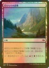 [FOIL] 岩だらけの高地/Rugged Highlands 【日本語版】  [FRF-土地C]