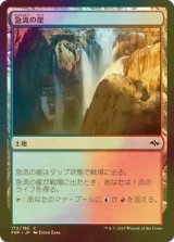 [FOIL] 急流の崖/Swiftwater Cliffs 【日本語版】  [FRF-土地C]《状態:NM》