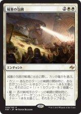 城塞の包囲/Citadel Siege 【日本語版】  [FRF-白R]