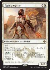 不屈のダガタール/Daghatar the Adamant 【日本語版】  [FRF-白R]《状態:NM》