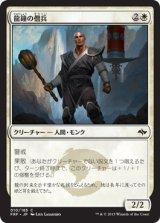 龍鐘の僧兵/Dragon Bell Monk 【日本語版】  [FRF-白C]