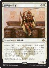 龍鱗隊の将軍/Dragonscale General 【日本語版】  [FRF-白R]《状態:NM》