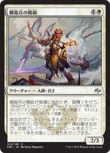 鱗衛兵の精鋭/Elite Scaleguard 【日本語版】  [FRF-白U]《状態:NM》