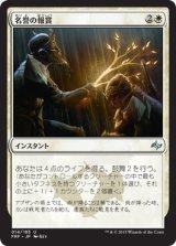 名誉の報賞/Honor's Reward 【日本語版】  [FRF-白U]《状態:NM》