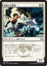 放浪する勇者/Wandering Champion 【日本語版】  [FRF-白U]《状態:NM》