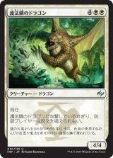 護法鱗のドラゴン/Wardscale Dragon 【日本語版】  [FRF-白U]《状態:NM》