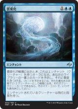 雲変化/Cloudform 【日本語版】  [FRF-青U]《状態:NM》