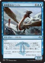 精神掃きのドラゴン/Mindscour Dragon 【日本語版】  [FRF-青U]《状態:NM》