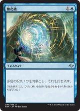 無化破/Neutralizing Blast 【日本語版】  [FRF-青U]《状態:NM》