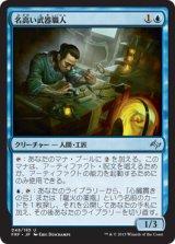 名高い武器職人/Renowned Weaponsmith 【日本語版】  [FRF-青U]《状態:NM》