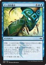 ナーガの意志/Will of the Naga 【日本語版】  [FRF-青C]