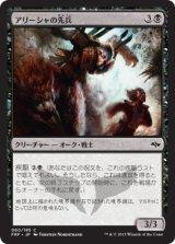 アリーシャの先兵/Alesha's Vanguard 【日本語版】  [FRF-黒C]
