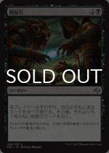 闇取引/Dark Deal 【日本語版】  [FRF-黒U]《状態:NM》