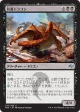 有毒ドラゴン/Noxious Dragon 【日本語版】  [FRF-黒U]《状態:NM》