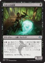 カルシの高僧/Qarsi High Priest 【日本語版】  [FRF-黒U]《状態:NM》