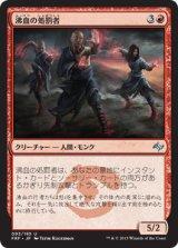 沸血の処罰者/Bloodfire Enforcers 【日本語版】  [FRF-赤U]《状態:NM》