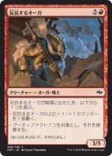 反抗するオーガ/Defiant Ogre 【日本語版】  [FRF-赤C]