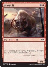 突き刺し豚/Gore Swine 【日本語版】  [FRF-赤C]