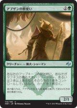 アブザンの獣使い/Abzan Beastmaster 【日本語版】  [FRF-緑U]《状態:NM》