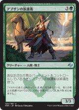 アブザンの族護衛/Abzan Kin-Guard 【日本語版】  [FRF-緑U]