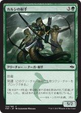 カルシの射手/Archers of Qarsi 【日本語版】  [FRF-緑C]