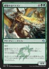 破壊するドラゴン/Destructor Dragon 【日本語版】  [FRF-緑U]《状態:NM》