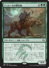 ティムールの戦巫師/Temur War Shaman 【日本語版】  [FRF-緑R]《状態:NM》