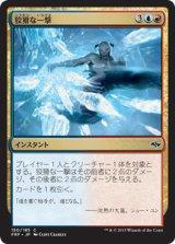 狡猾な一撃/Cunning Strike 【日本語版】  [FRF-金C]